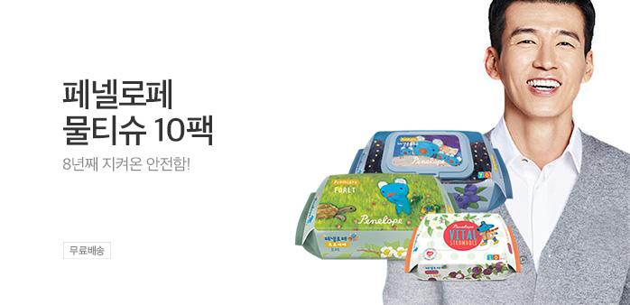 [무료배송] 페넬로페 물티슈 10팩_best banner_0_유아동/출산_/deal/adeal/1986408