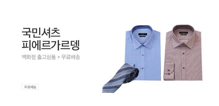 [롯데] 피에르가르뎅 기분 좋은 특가_best banner_0_롯데백화점_/deal/adeal/2003302