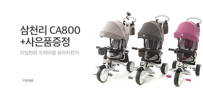 [어린이날] 삼천리 CA800+사은품증정_best banner_0_유아동/출산_/deal/adeal/1958864