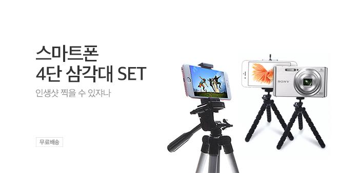 [마이폰] 스마트폰 4단 삼각대SET_best banner_0_디지털_/deal/adeal/1425669