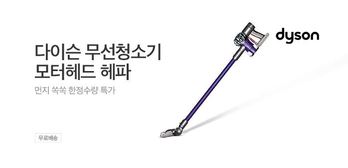 [무료배송] 다이슨 V6 모터헤드헤파_best banner_0_가전_/deal/adeal/1370038