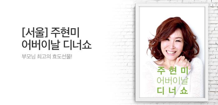 [어버이날] 서울 주현미 디너쇼_best banner_0_TODAY 추천^컬처_/deal/adeal/1986995