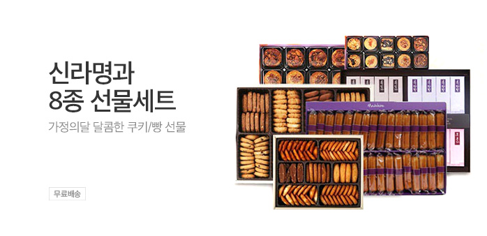 [어버이날] 신라명과 8종 선물세트_best banner_0_식품_/deal/adeal/1641964