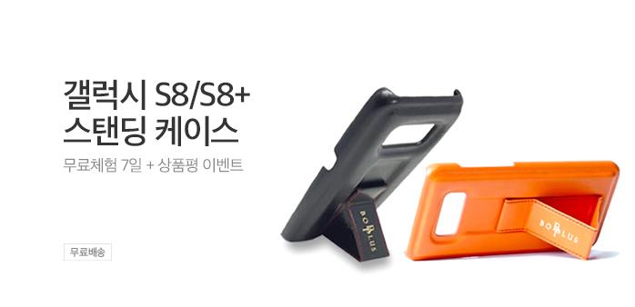 [무료배송] 갤럭시 S8/S8+ 케이스_best banner_0_디지털_/deal/adeal/1997453