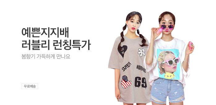 [스타쿠폰] 티셔츠/블라우스/원피스_best banner_0_패션소호_/deal/adeal/1891707