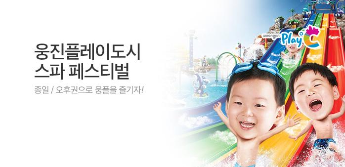 [연휴특가] 부천 웅진플레이도시 5월_best banner_0_워터파크/스파_/deal/adeal/2014146