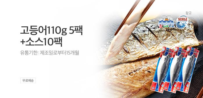 고등어110g 5팩+소스10팩_best banner_0_식품_/deal/adeal/1852822