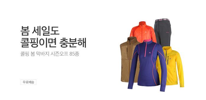 [무료배송] 콜핑 봄 막바지 최강세일_best banner_0_스포츠/아웃도어_/deal/adeal/2012291