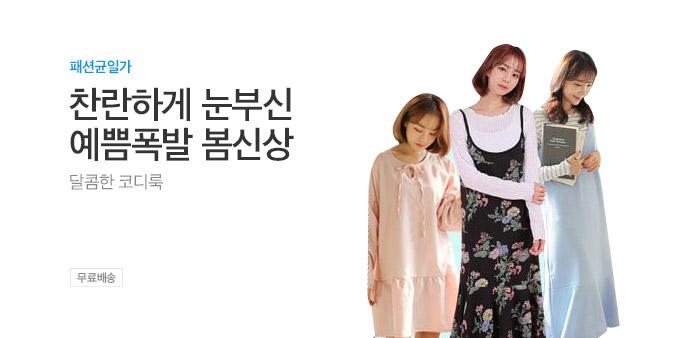 [패션균일가] 원피스 클릭앤미 예쁨!_best banner_0_패션소호_/deal/adeal/1758927