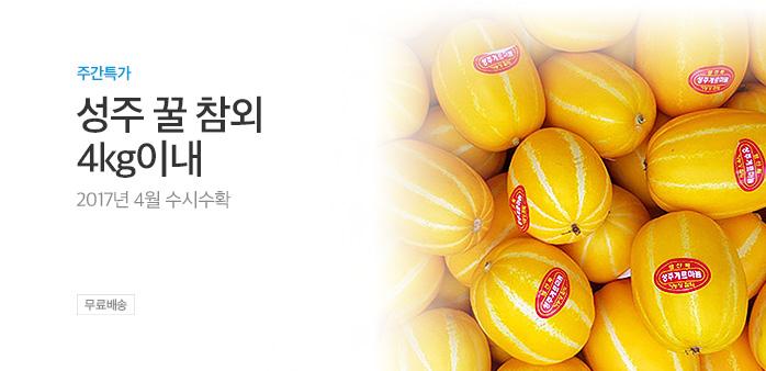 [주간특가] 성주 꿀 참외 4kg이내!_best banner_0_식품_/deal/adeal/1995690
