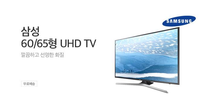 삼성 60/65인치 FHD TV_best banner_0_가전_/deal/adeal/1577170