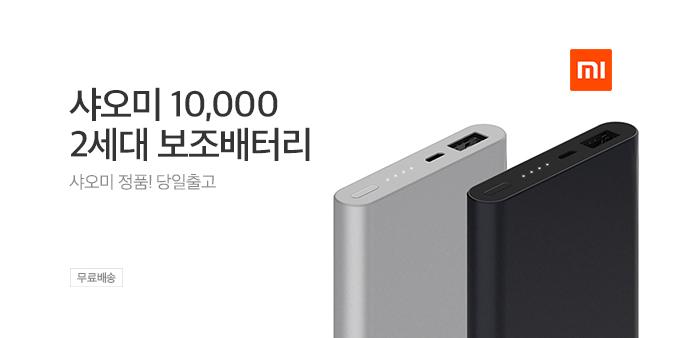 [무료배송] 샤오미 보조배터리 10000_best banner_0_디지털_/deal/adeal/1889463