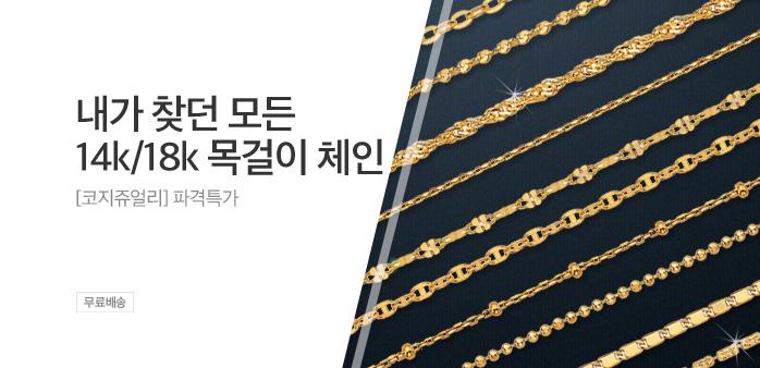 [무료배송] 14k/18k/목걸이체인_best banner_0_TODAY 추천^패션뷰티_/deal/adeal/1404552