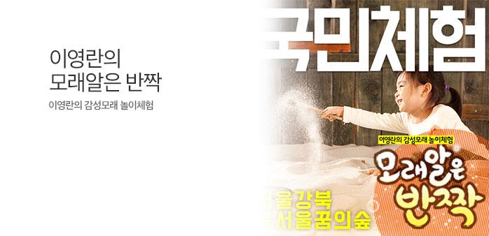 [북서울] 이영란의 모래알은 반짝_best banner_0_키즈/가족_/deal/adeal/1822983