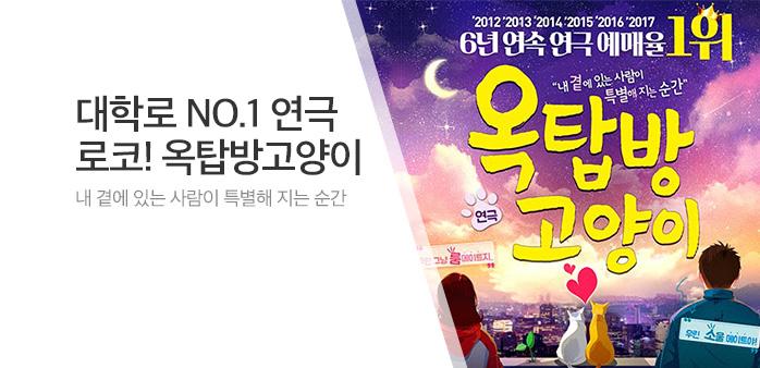 [대학로] 옥탑방고양이 NO.1연극_best banner_0_뮤지컬/연극/영화_/deal/adeal/1692937