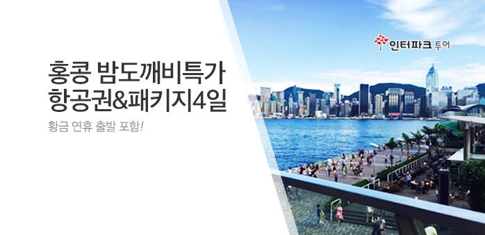 [할인] 홍콩 국적기+특급호텔 패키지_best banner_0_해외여행_/deal/adeal/1979607