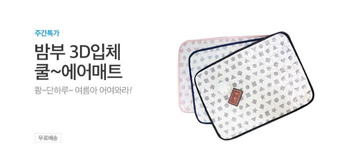 [주간특가] 밤부 3D입체 쿨~에어매트_best banner_0_TODAY 추천^식품/생활/유아동_/deal/adeal/1998172