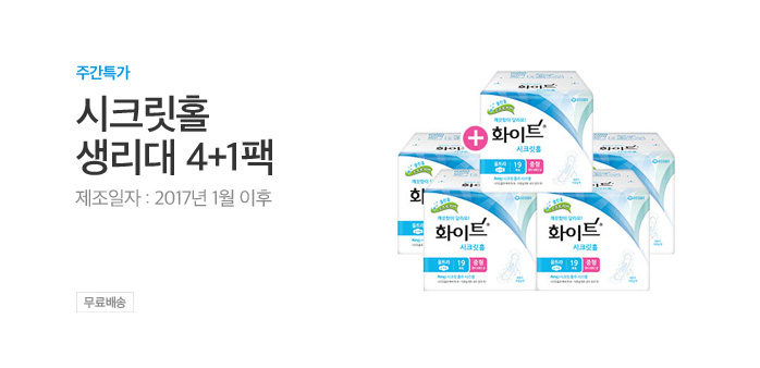 [주간특가] 시크릿홀 생리대 4+1팩_best banner_0_TODAY 추천^식품/생활/유아동_/deal/adeal/1992759