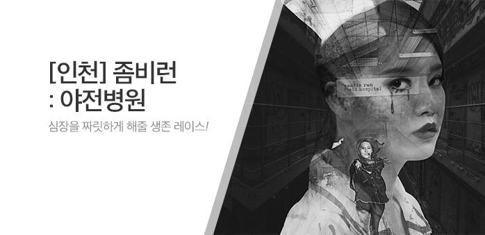 [플레이특가] 인천 좀비런:야전병원_best banner_0_TODAY 추천^컬처_/deal/adeal/1985717