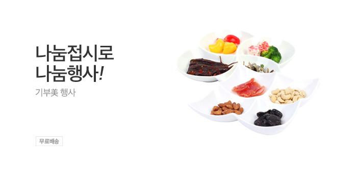 [기부美] TOF 나눔접시로 나눔행사!_best banner_0_TODAY 추천^식품/생활/유아동_/deal/adeal/2016016