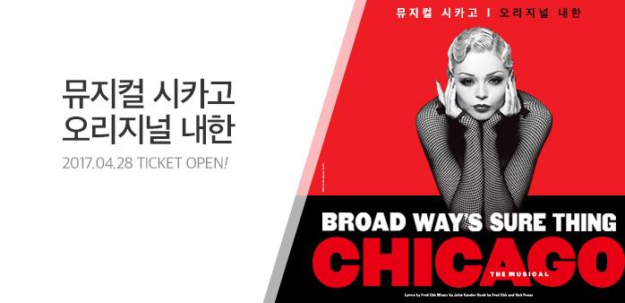 [서울] 뮤지컬<시카고>오리지널 내한_best banner_0_TODAY 추천^컬처_/deal/adeal/2019295