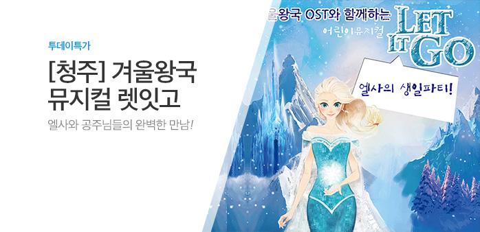 [투데이특가] 청주뮤지컬<렛잇고>_best banner_0_TODAY 추천^컬처_/deal/adeal/2001373