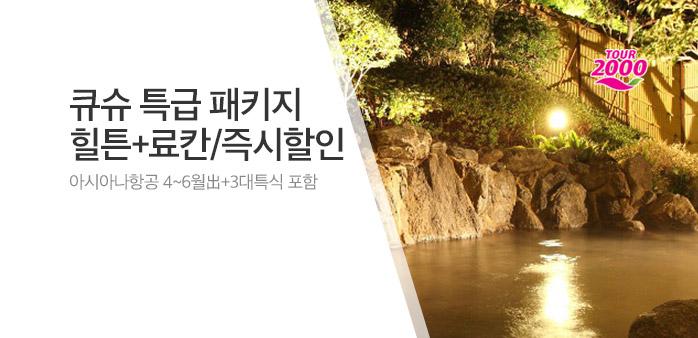 [즉시할인] 큐슈 패키지/ 힐튼+료칸!_best banner_0_해외여행_/deal/adeal/1861865