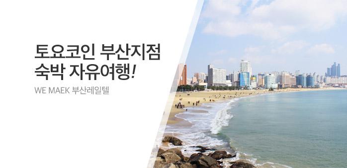 부산 KTX&토요코인 호텔 자유여행_best banner_0_내륙여행_/deal/adeal/2036588