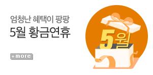[기획전]황금연휴 이벤트 예고편