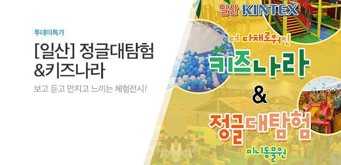 [투데이특가] 일산 정글&키즈나라_best banner_0_TODAY 추천^컬처_/deal/adeal/1986608
