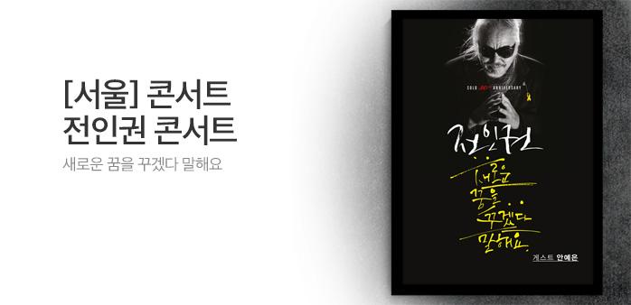 [서울] 전인권밴드 콘서트_best banner_0_TODAY 추천^컬처_/deal/adeal/2027548