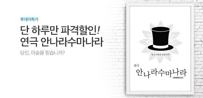 [투데이특가] 안나라수마나라 후기굿_best banner_0_TODAY 추천^컬처_/deal/adeal/2004103