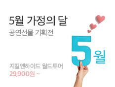 [기획전] 가정의 달 5월 공연선물