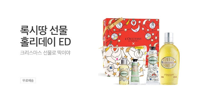 [AK백화점] 록시땅 크리스마스 선물_best banner_0_추천^패션뷰티_/deal/adeal/600074678