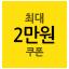 마트(생활/유아동출산)