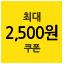 유아동용품/패션/완구(2천원)