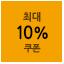 패션잡화/생활주방/ 10%쿠폰