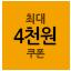 식품/리빙(4천원)