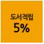 도서 5%적립