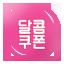 달콤쿠폰(여행, 공연) -> 일단 3/3까지