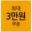 ★여행_최대3만원할인