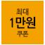 ★컬처_최대1만원할인
