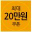 ★가구홈데코_최대20만원할인
