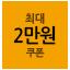 ★★전상품쿠폰(평소)