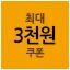 ★온라인교육/디지털콘텐츠쿠폰