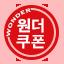 ★원더쿠폰(가라 절대 지우지마세요)
