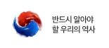 대한민국의역사