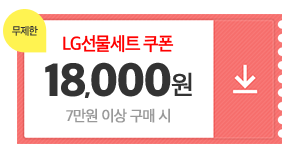 01월16일~01월26일/브랜드LG선물세트실속쿠폰/7만원이상구매시/1만8천원쿠폰