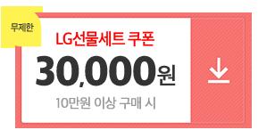 01월16일~01월26일/브랜드LG선물세트실속쿠폰/1십만원이상구매시/3만원쿠폰
