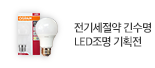 LED 조명기획전